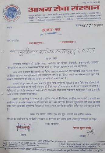 Apprication letter from Ashary Sasthan Udaipur