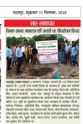 Tree Plantation. UCCB(4)